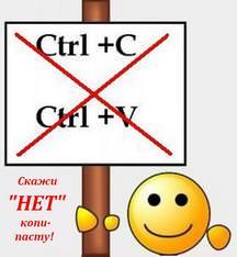 1355102054_problemy-svyazannye-s-ispolzovaniem-kopipasta