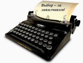 1355102068_problema-vybora-dlya-zakazchika-vse-za-i-protiv