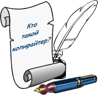 1356701519_kto-takoy-kopirayter