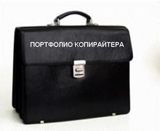1359458725_portfolio-kopiraytera-korotko-o-glavnom