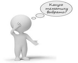 1359552020_kak-pravilno-vybrat-temu-dlya-svoey-stati
