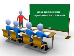 1361825223_azy-napisaniya-prodayuschih-tekstov