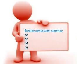 1361834778_vazhnye-etapy-napisaniya-stati
