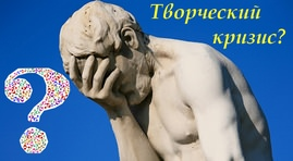 1365434633_10-poleznyh-sposobov-borby-s-tvorcheskim-krizisom
