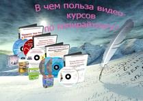1365435200_v-chem-polza-videokursov-po-kopiraytingu