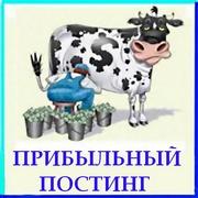 1365435782_kak-sdelat-posting-pribylnym