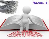 1365443669_slovar-kopiraytera-chast-1